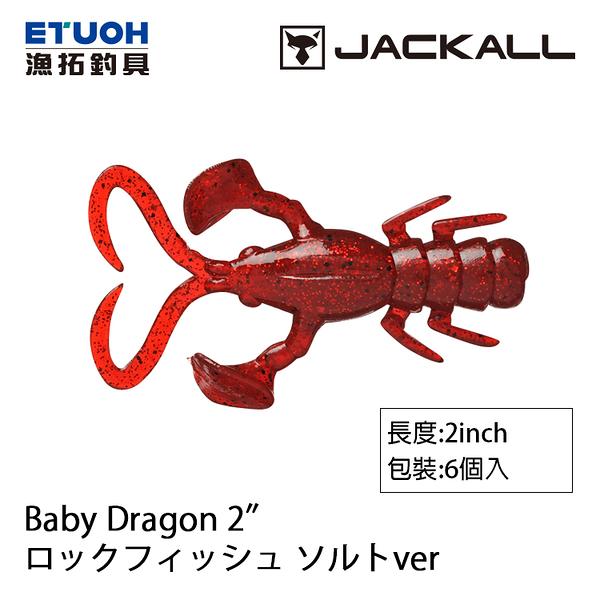 漁拓釣具 JACKALL BABY DRAGON SALT 2 BP [路亞軟餌]