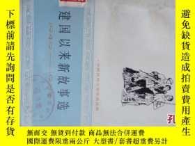 二手書博民逛書店罕見建國以來新故事選(1949-1979)-1980年插圖本Y6