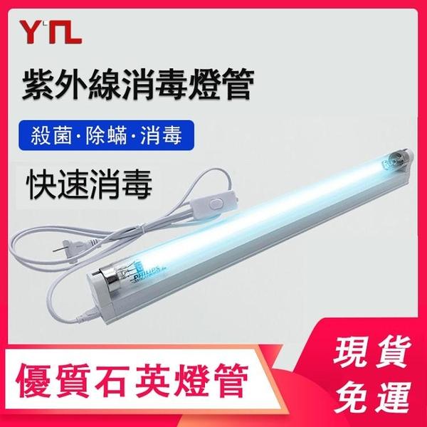 【現貨】紫外線消毒燈110v家用殺菌燈除?紫外線燈臭氧紫光消毒燈管【快速出貨】