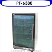 友情牌【PF-6380】四層鏡面紫外線烘碗機