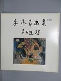 【書寶二手書T8/藝術_EWM】李永貴畫集(92)