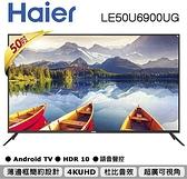 【免運費+安裝】 Haier海爾 50吋 4K HDR 智慧聲控/智慧聯網 電視/液晶顯示器 LE50U6900UG