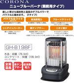 日本CORONA*日本原裝煤油暖氣機/媒油暖爐*33-65坪GH-B198F 贈電動加油槍+保溫瓶*全新展示福利品出清