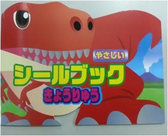 日本LIEBAM-重覆貼貼紙畫冊(花D)出清特價