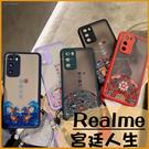 宮廷人生|Realme 8 Realme GT Realme 7 X7 Pro XT 復古浮雕圖案 流蘇掛繩 中國風 背板半透明 手機殼