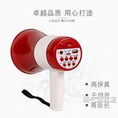 喊話器錄音喇叭戶外地攤叫賣器手持宣傳充電喊話擴音器XW(免運)