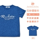 中大童短袖T恤 花紗運動衫 [03340]RQ POLO 120-170碼 春夏 童裝 現貨