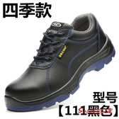 勞保鞋 男士工作輕便棉鞋安全工地老保焊工冬季防砸防刺穿 35-46 快速出貨