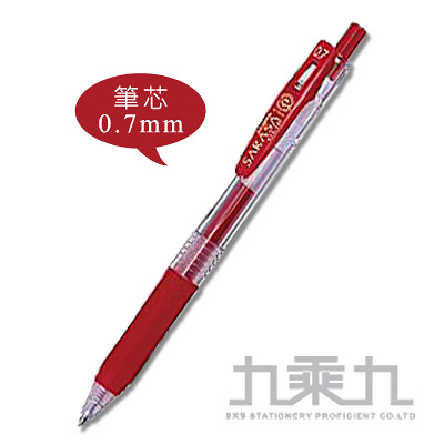 SARASA CLIP 0.7環保中性筆 紅
