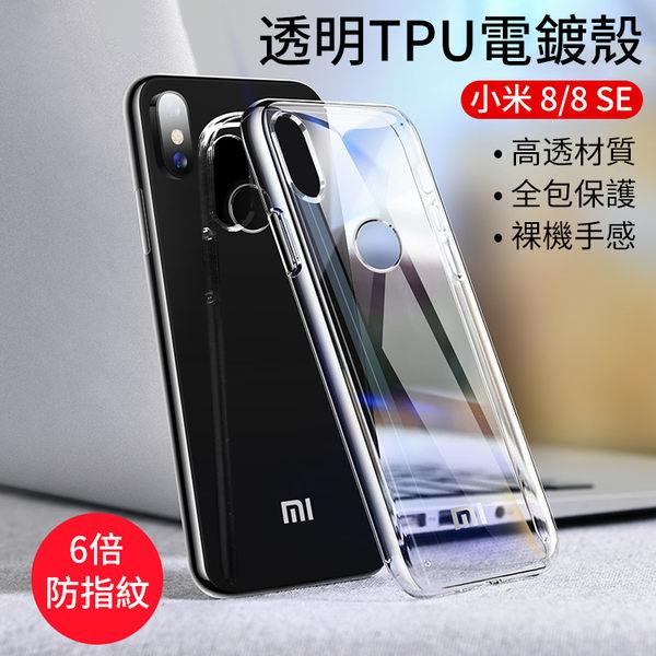 小米 8 8 SE 6.21吋 5.88吋 手機殼 超薄透明電鍍TPU 防摔殼 防刮 玻璃手機殼 保護殼