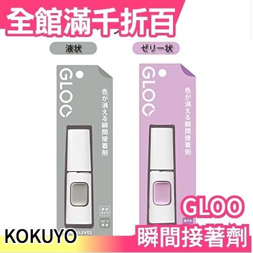 日本 KOKUYO GLOO系列 瞬間膠 瞬間接著劑 斜角設計 液狀 凝膠狀 兩款可選【小福部屋】