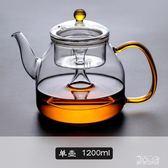 玻璃蒸茶壺家用耐高溫加厚蒸汽煮茶壺燒水壺電陶爐煮茶器泡茶壺 AW17766『男神港灣』