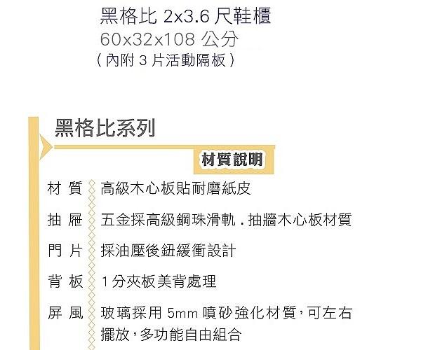 【森可家居】黑格比2X3.6尺鞋櫃 10ZX411-5 雙色 玄關櫃 拼接積層木紋 MIT台灣製造