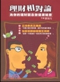二手書博民逛書店 《理財相對論:為你的理財觀念做健康檢查》 R2Y ISBN:9578185251│劉培元