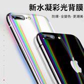 免運 背膜 iPhone 7 8 Plus 水凝膜 機身保護貼 極光漸變 後膜 保護貼 魅影金剛 防刮 自動修復 軟膜