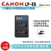 樂華@攝彩@FOR Canon LP-E5 液晶USB雙槽充電器 佳能LPE5 LCD顯示電量雙充 一年保固 輕便旅行