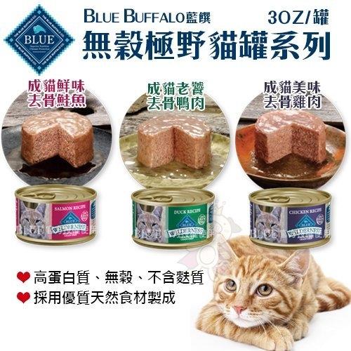 【24罐組】*KING*Blue Buffalo藍饌《WILDERNESS無穀極野貓罐系列》3oz 貓咪主食罐 多種口味