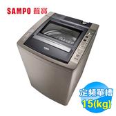 聲寶 SAMPO 15公斤 單槽定頻洗衣機 ES-E15B