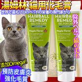 【 zoo寵物商城】法國Tomlyn湯姆林》貓用化毛膏楓糖原味口味《小》2.5oz71g/支