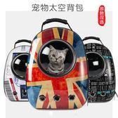 寵物外出包 寵物背包太空貓咪外出包貓包雙肩書包貓背包狗狗太空包【店慶滿月限時八折】
