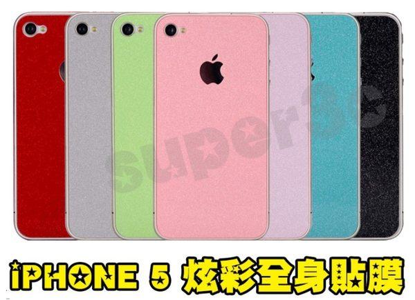 新竹【超人3C】iPhone 5 炫鑽 貼膜 彩色 全身 貼膜 iPhone5 邊框貼 1000059@2N5