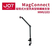 MagConnect 磁吸式大型夾具型碳纖維支架 高品質碳纖維夾具型單管支架 #MMU103