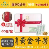 【美陸生技AWBIO】600:1台灣黃金牛蒡精華素【60包/盒(禮盒)】