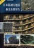 二手書R2YB1999年10月二版《日本阪神大地震勘災訪問報告 921大地震增訂