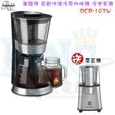 【現貨+贈超值磨豆機】美膳雅 DCB10TW / DCB-10TW Cuisinart 自動冰滴冷萃咖啡機 冷泡茶機