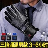 電熱手套男充電手指發熱冬季電動車摩托車電暖可行走加熱手套女 樂事館新品