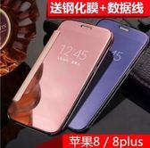 蘋果 iPhone6/6S plus 5.5吋 誠礜電鍍鏡面翻蓋式手機皮套