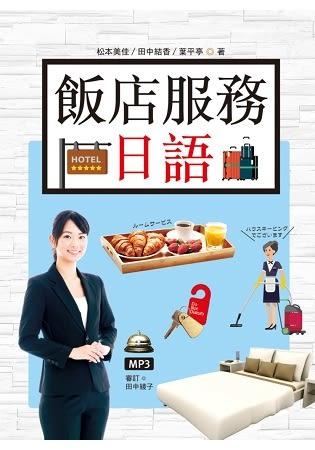 飯店服務日語(25K彩圖 1 MP3)