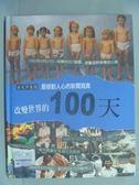 【書寶二手書T5/歷史_ZBY】改變世界的100天_朱雅麗