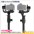預購送好禮 附手提箱 大疆 DJI Ronin-S 如影 三軸手持穩定器 公司貨 單眼 微單 相機用 載重3.6KG