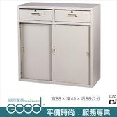 《固的家具GOOD》203-11-AO 高級中二屜鐵櫃/3尺/公文櫃/鐵櫃