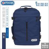 OUTDOOR 後背包 悠遊寰旅系列  電腦包 休閒雙肩包 深藍 OD281102NY  得意時袋