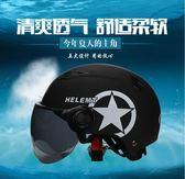 夏季摩托車頭盔電動車安全帽-多色