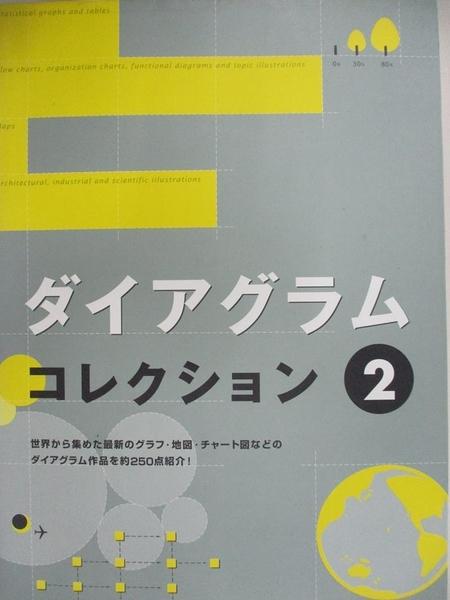 【書寶二手書T2/設計_J8S】Diagram Collection 2_Not Available (NA)
