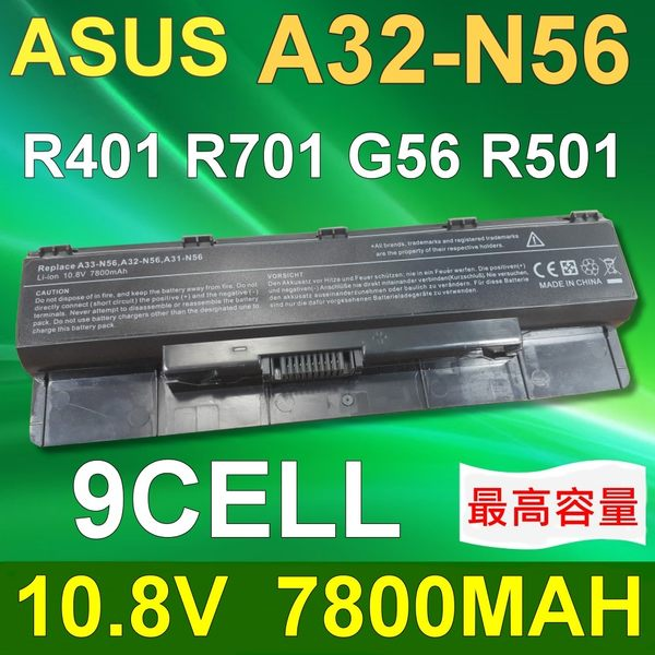 ASUS 9芯 A32-N56 日系電芯 電池 A31-N56 A32-N56 A33-N56 G56J G56JK G56JR ROG-G56 ROG-G56J N56JR N56V N56VB