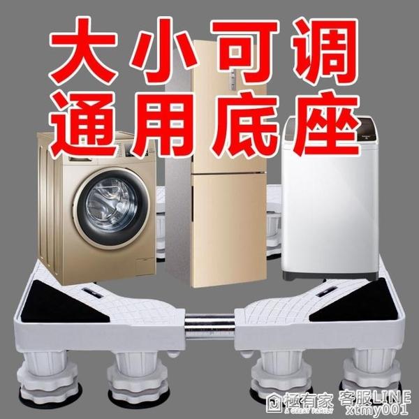 海爾洗衣機底座通用行動萬向輪支架全自動加高滾筒架子波輪托架 ATF 聖誕免運