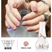 指甲油 裸粉豆沙色貓眼膠冰透玉石淺色貓眼甲油膠持久光療蔻丹芭比植物膠
