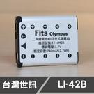 Olympus LI-42B LI42B LI40B 台灣世訊 日本電芯 副廠鋰電池 (一年保固)