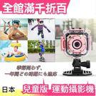 【水中攝影 粉色】日本DROGRACE 兒童版 運動攝影機 成長記錄 郊遊 照相機 聖誕節【小福部屋】
