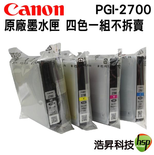 CANON PGI-2700 四色一組 原廠裸裝墨水匣 適用 IB4170 MB5170 MB5470