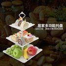 水果盤 歐式三層水果盤甜品台多層蛋糕架干果盤 茶點心托盤甜品台生日趴