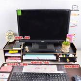 液晶顯示器屏增高架電腦辦公桌面收納支架鍵盤底座托架置物整理架 情人節禮物