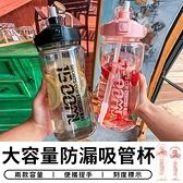 【 台灣現貨C035】 大容量防漏吸管杯 2000ml水壺 手提水壺 吸管杯 運動水壺 大容量水壺