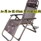 【加厚加固40mm 多 躺椅】結構可靠安全穩固不易斷裂豪華 午休方管包邊折疊休閒椅躺椅