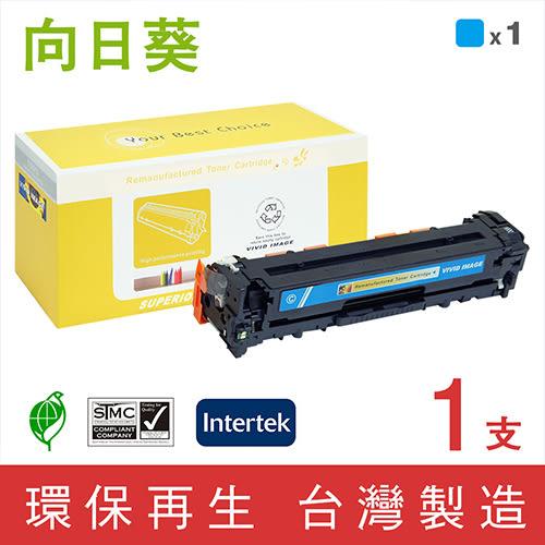 向日葵 for HP CE321A / CE321 / 321A / 128A 藍色環保碳粉匣/適用 HP CM1415fn/CM1415fnw/ProCP1525nw