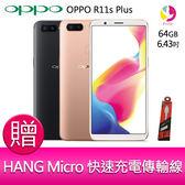 分期0利率OPPO R11s Plus 6.43吋 6G/64G 智慧型手機    贈『快速充電傳輸線*1』